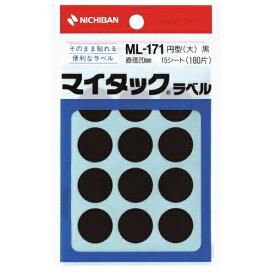 ニチバン NICHIBAN カラーラベル マイタック 黒 ML-1716 [15シート /12面]