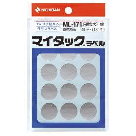 ニチバン NICHIBAN カラーラベル マイタック 銀 ML-17110 [10シート /12面]