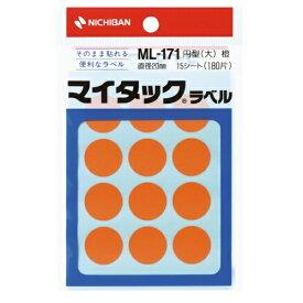 ニチバン NICHIBAN カラーラベル マイタック 橙 ML-17113 [15シート /12面]