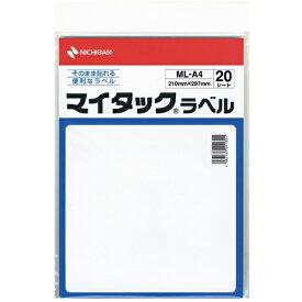ニチバン NICHIBAN フリーラベル マイタック ML-A4 [A4 /20シート /1面]