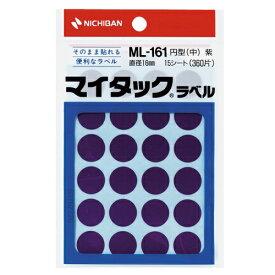 ニチバン NICHIBAN カラーラベル マイタック 紫 ML-16121 [15シート /24面]