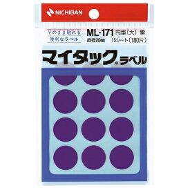 ニチバン NICHIBAN カラーラベル マイタック 紫 ML-17121 [15シート /12面]