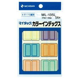 ニチバン NICHIBAN セルフラベル カラーインデックス マイタック 6色 ML-135L [1シート]