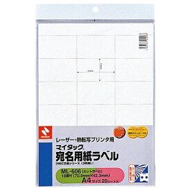 ニチバン NICHIBAN ワープロ用宛名・表示ラベル マイタック ML-606 [20シート /18面]