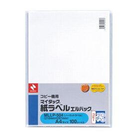 ニチバン NICHIBAN フリーラベル エルパック マイタック MLLP-504 [A4 /20シート /1面]