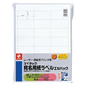 ニチバン NICHIBAN 宛名・表示ラベル エルパック マイタック MLLP-603 [20シート /21面]