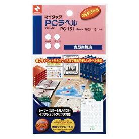ニチバン NICHIBAN 特殊ラベル PCラベル マイタック PC-151 [10シート /70面]