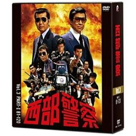 【2019年10月16日発売】 ポニーキャニオン 西部警察 40th Anniversary Vol.3【DVD】