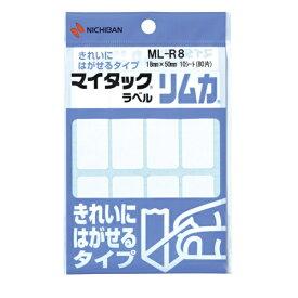 ニチバン NICHIBAN 特殊ラベル リムカ マイタック ML-R8 [10シート /8面]