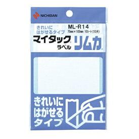 ニチバン NICHIBAN 特殊ラベル リムカ マイタック ML-R14 [10シート /1面]