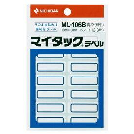 ニチバン NICHIBAN マルチラベル マイタック 青枠 ML-106B [15シート /14面]