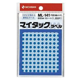ニチバン NICHIBAN カラーラベル マイタック 青 ML-1414 [15シート /130面]