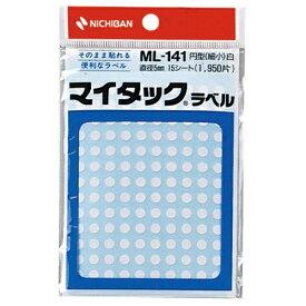 ニチバン NICHIBAN カラーラベル マイタック 白 ML-1415 [15シート /130面]