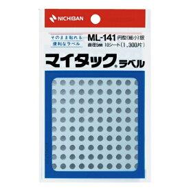ニチバン NICHIBAN カラーラベル マイタック 銀 ML-14110 [10シート /130面]