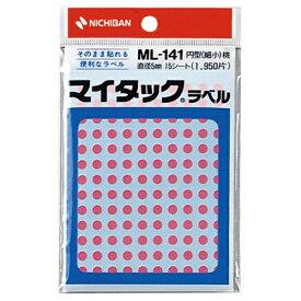 ニチバン NICHIBAN カラーラベル マイタック 桃 ML-14111 [15シート /130面]