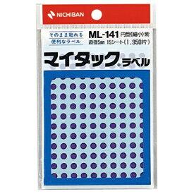 ニチバン NICHIBAN カラーラベル マイタック 紫 ML-14121 [15シート /130面]