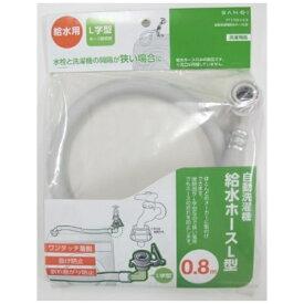 三栄水栓 SANEI 自動洗濯機ホースL型 PT1700108