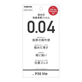 イングレム Ingrem HUAWEI P30 lite/HUAWEI P30 lite Premium / フィルム 指紋防止 薄型 IN-HP30LFT/UC 高光沢