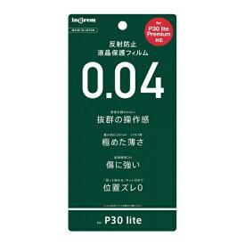 イングレム Ingrem HUAWEI P30 lite/HUAWEI P30 lite Premium / フィルム さらさらタッチ 薄型 指紋 IN-HP30LFT/UH 反射防止