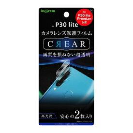 イングレム Ingrem HUAWEI P30 lite/HUAWEI P30 lite Premium / フィルム カメラレンズ IN-HP30LFT/CA 光沢