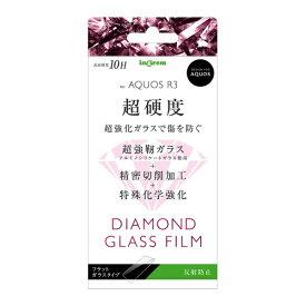 イングレム Ingrem AQUOS R3 ダイヤモンド ガラスフィルム 10H アルミノシリケート 反射防止 IN-AQR3FA/DHG
