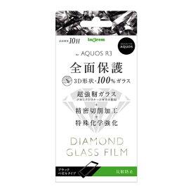 イングレム Ingrem AQUOS R3 ダイヤモンド ガラスフィルム 3D 10H アルミノシリケート 全面保護 反射防止 /ブラック IN-AQR3RFG/DHB ブラック
