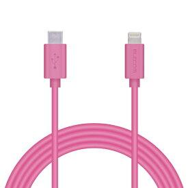 エレコム ELECOM PD対応 USB C-Lightningケーブル スタンダード 2.0m ピンク MPA-CL20XPN