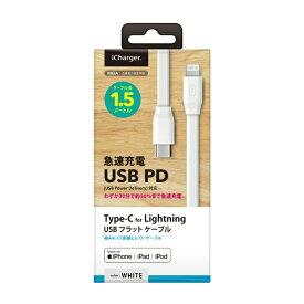 PGA USB Type-C & Lightning USBケーブル PG-LCC15M04WH 1.5m ホワイト/フラット PG-LCC15M04WH 1.5m ホワイト/フラット