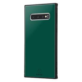 イングレム Ingrem Galaxy S10 耐衝撃ガラスケース KAKU シルク / ダークグリーン IQ-GS10K2B/DG ダークグリーン
