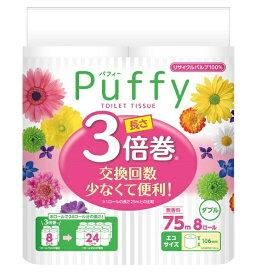 大王製紙 Daio Paper パフィー3倍巻8ロール(ダブル)