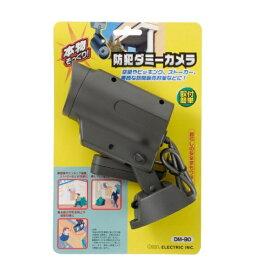 オーム電機 OHM ELECTRIC 防犯ダミーカメラ DM-90