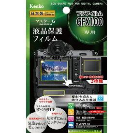 ケンコー・トキナー KenkoTokina マスターGフィルム フジ GFX100用 KLPM-FGFX100