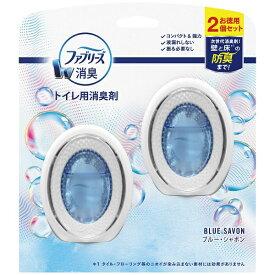 P&G ピーアンドジー Febreze(ファブリーズ)W消臭トイレ用消臭剤 ブルー・シャボン2個パック【rb_pcp】