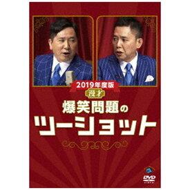 ソニーミュージックマーケティング 2019年度版 漫才 爆笑問題のツーショット【DVD】