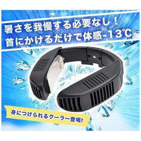 サンコー ネッククーラーmini[首かけ 携帯 小型 クーラー 扇風機]