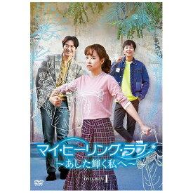 【2019年09月04日発売】 松竹 Shochiku マイ・ヒーリング・ラブ〜あした輝く私へ〜 DVD-BOX 1【DVD】