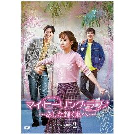 【2019年10月02日発売】 松竹 Shochiku マイ・ヒーリング・ラブ〜あした輝く私へ〜 DVD-BOX 2【DVD】