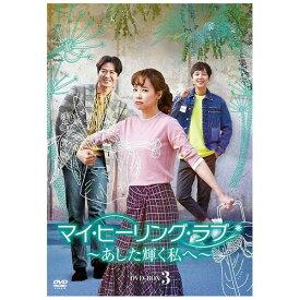 【2019年11月06日発売】 松竹 Shochiku マイ・ヒーリング・ラブ〜あした輝く私へ〜 DVD-BOX 3【DVD】