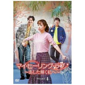 【2019年12月04日発売】 松竹 Shochiku マイ・ヒーリング・ラブ〜あした輝く私へ〜 DVD-BOX 4【DVD】
