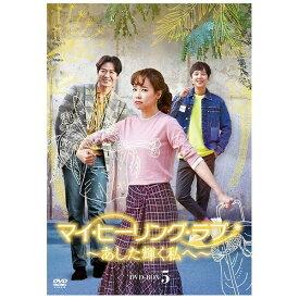 【2020年01月08日発売】 松竹 Shochiku マイ・ヒーリング・ラブ〜あした輝く私へ〜 DVD-BOX 5【DVD】