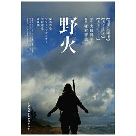 【2019年09月04日発売】 松竹 Shochiku 野火【DVD】