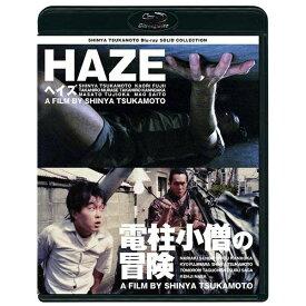 松竹 Shochiku HAZE ヘイズ/電柱小僧の冒険 ニューHDマスター【ブルーレイ】