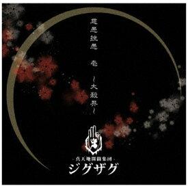 インディーズ -真天地開闢集団-ジグザグ/ 慈愚挫愚 壱 〜大殺界〜 初回限定盤【CD】