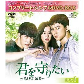 【2019年08月21日発売】 NBCユニバーサル NBC Universal Entertainment 君を守りたい〜SAVE ME〜 BOX1 <コンプリート・シンプルDVD-BOX5,000円シリーズ>【DVD】