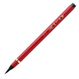 あかしや 筆ペン 中字 墨色 SAM-350