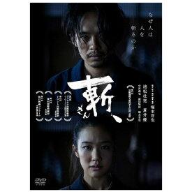 【2019年09月04日発売】 松竹 Shochiku 斬、【DVD】