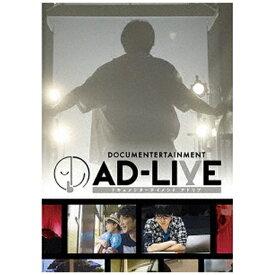 【2019年09月25日発売】 ソニーミュージックマーケティング ドキュメンターテイメント AD-LIVE 通常版【DVD】