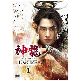 【2019年09月03日発売】 NBCユニバーサル NBC Universal Entertainment 神龍<シェンロン>-Martial Universe- DVD-SET1【DVD】