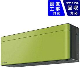 ダイキン DAIKIN AN56WSP-L エアコン 2019年 risora(リソラ)Sシリーズ オリーブグリーン [おもに18畳用 /200V]【zero_emi】