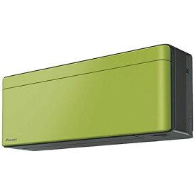 ダイキン DAIKIN AN63WSP-L エアコン 2019年 risora(リソラ)Sシリーズ オリーブグリーン [おもに20畳用 /200V]【zero_emi】